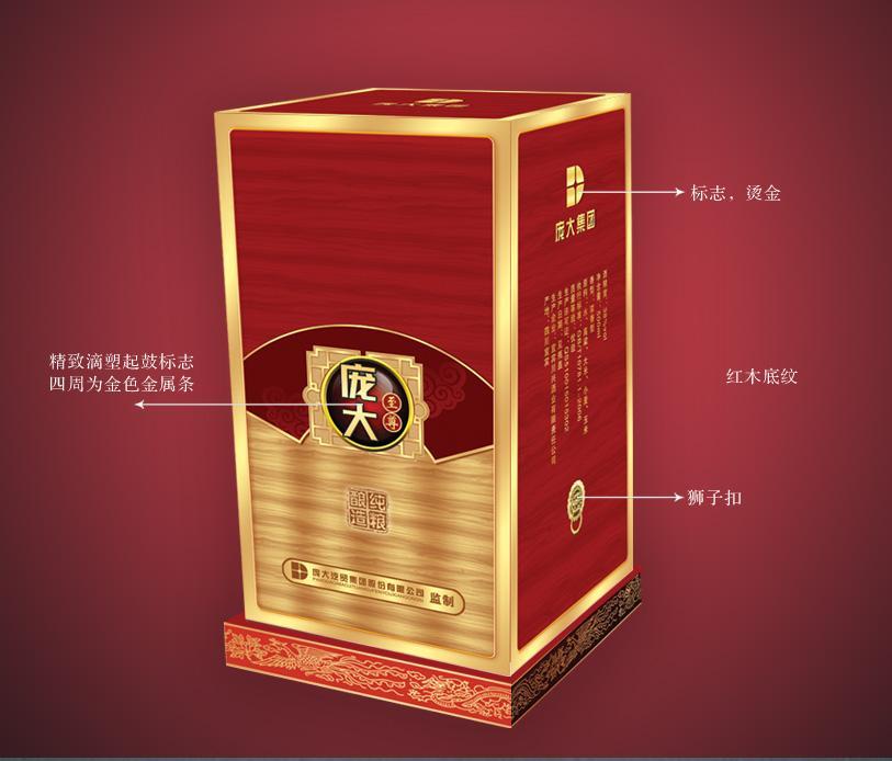 酒盒包装设计
