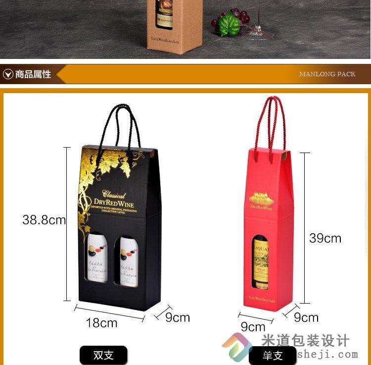 红酒包装盒子 红酒手提袋设计