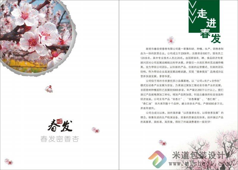 画册印刷 精美画册印刷 礼品画册印刷