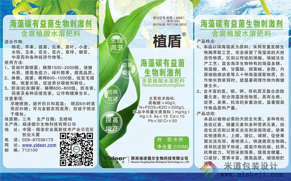 水溶肥       服务内容:标签设计       植盾是一款海藻碳有益菌生物