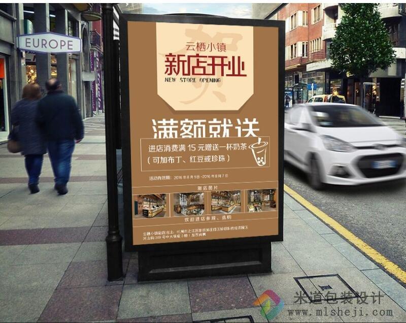 喧闹街道的广告产品海报设计